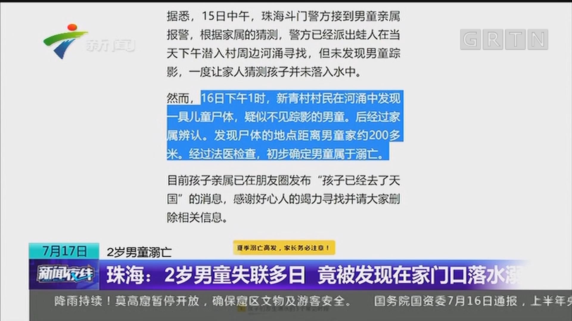 2岁男童溺亡 珠海:2岁男童失联多日 竟被发现在家门口落水溺亡