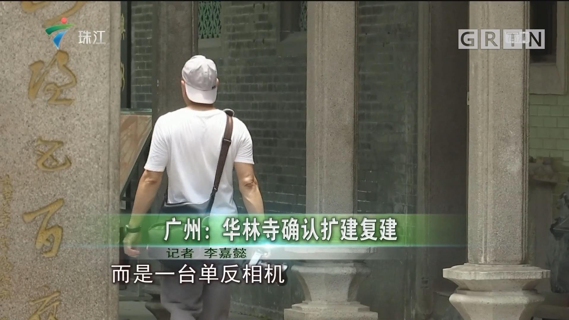 广州:华林寺确认扩建复建