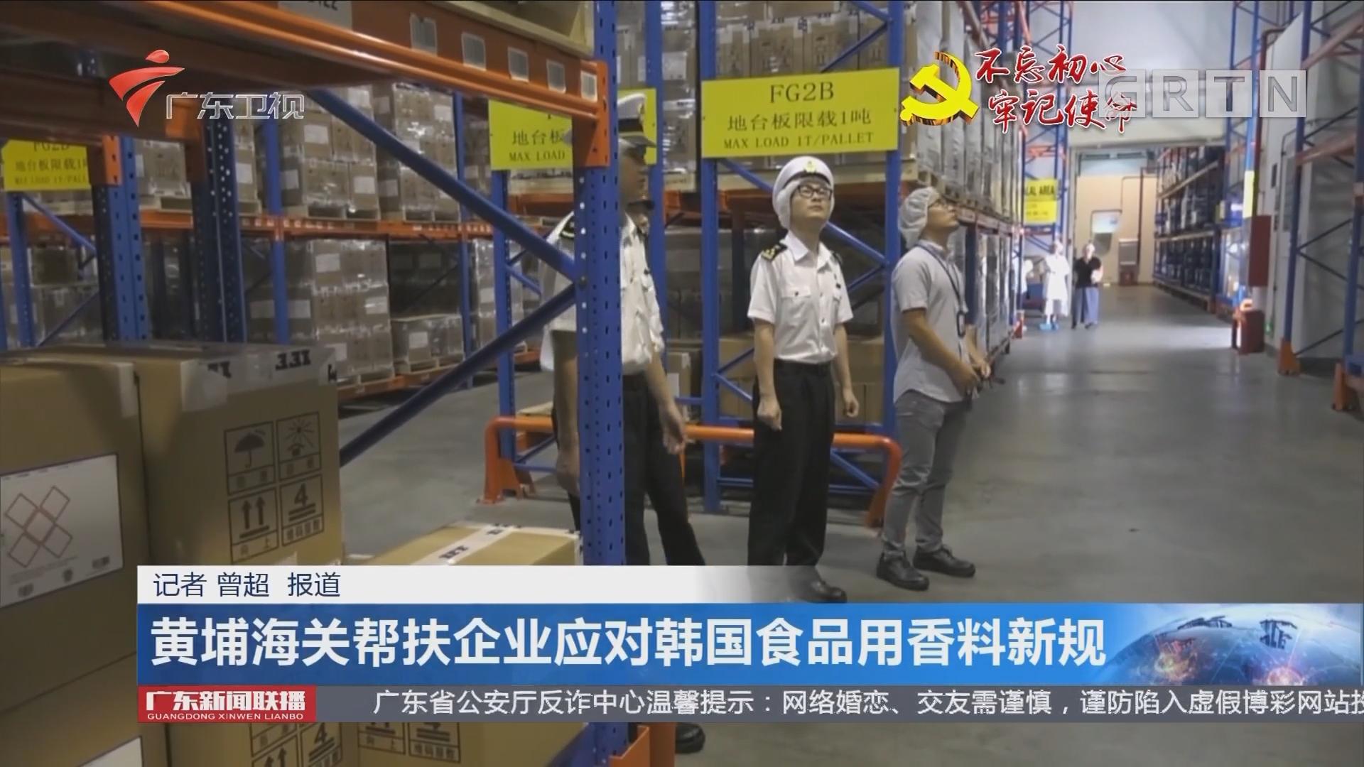 黄埔海关帮扶企业应对韩国食品用香料新规