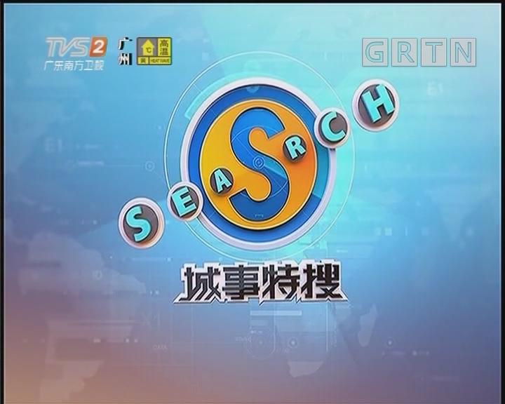 """[2019-07-15]城事特搜:越野车上演""""空中跳跃"""""""