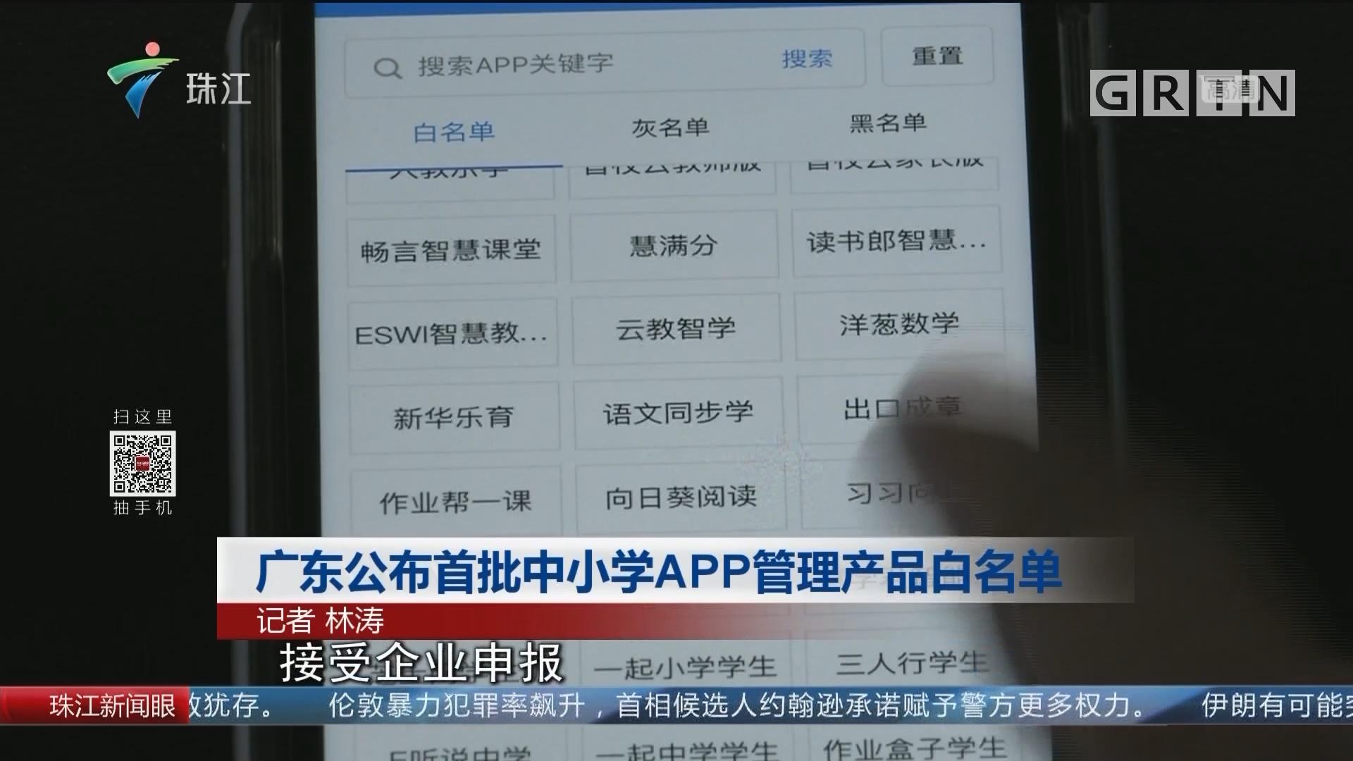 廣東公布首批中小學APP管理產品白名單