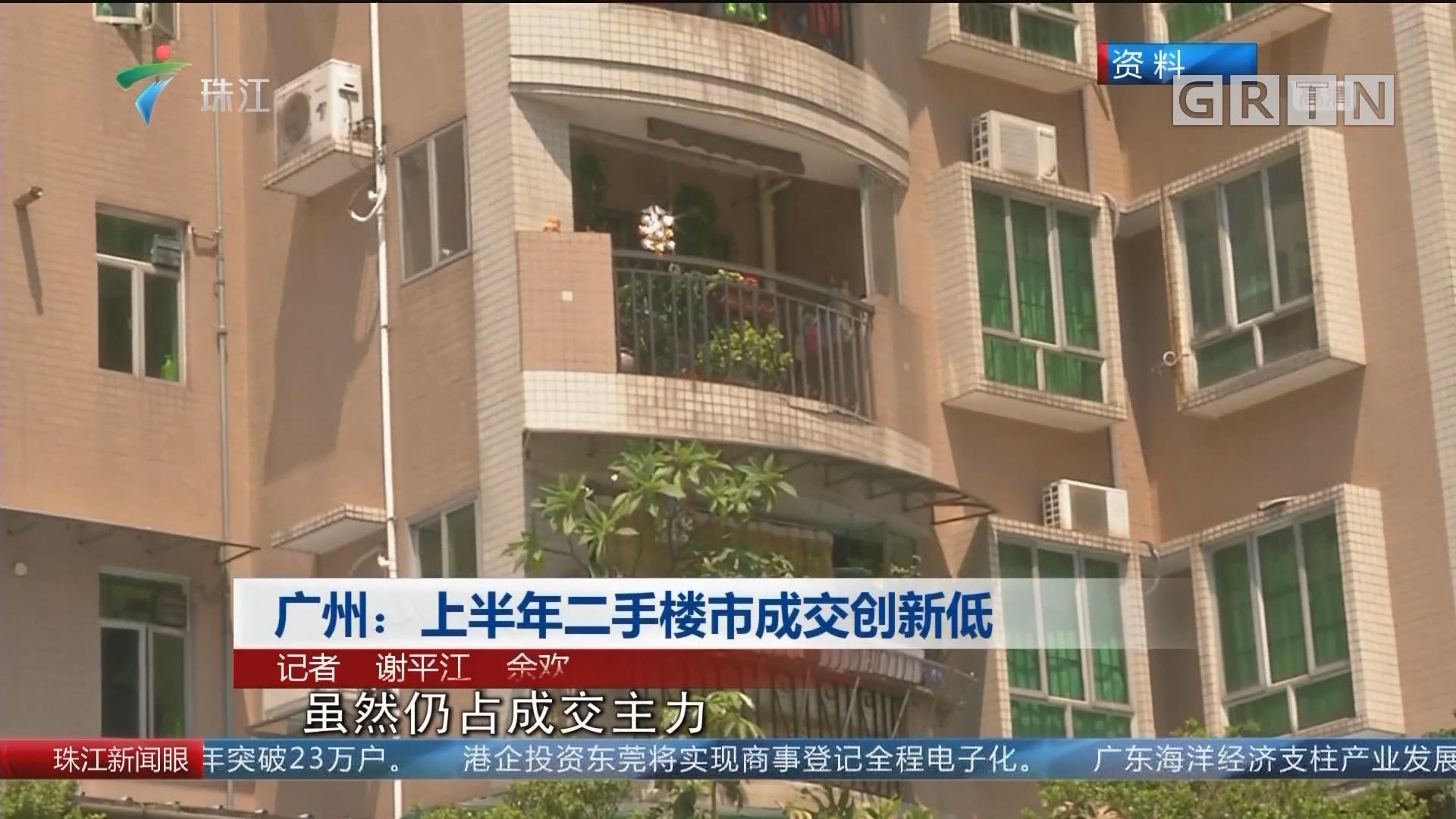 广州:上半年二手楼市成交创新低