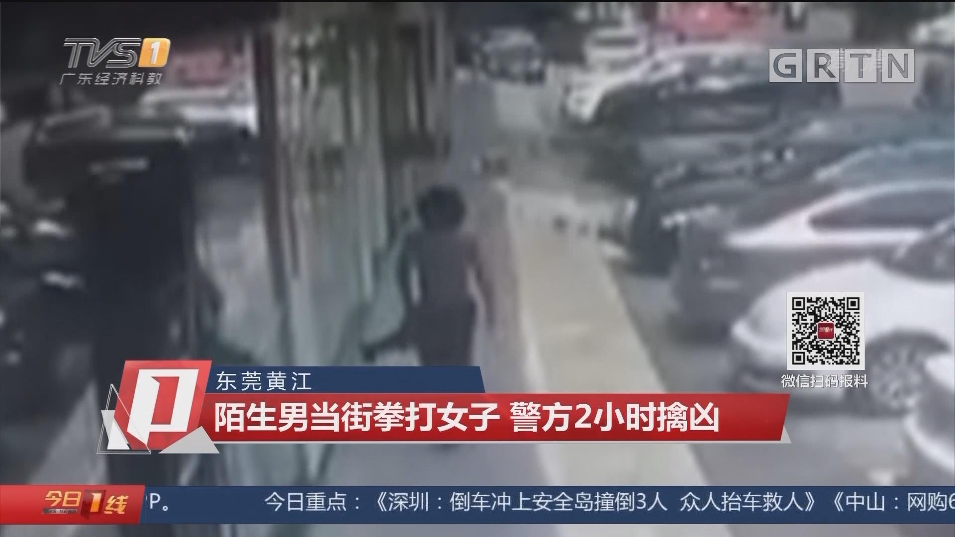 东莞黄江:陌生男当街拳打女子 警方2小时擒凶