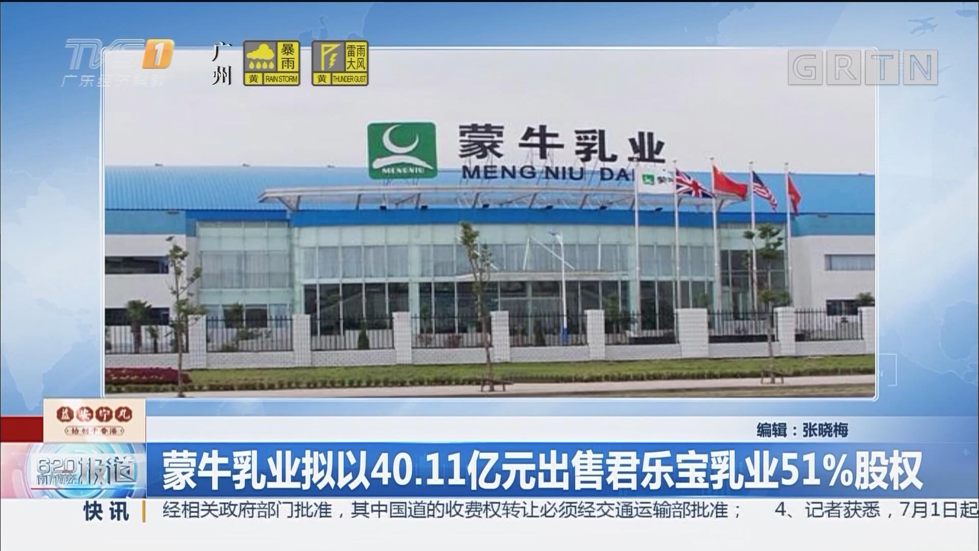 蒙牛乳业拟以40.11亿元出售君乐宝乳业51%股权
