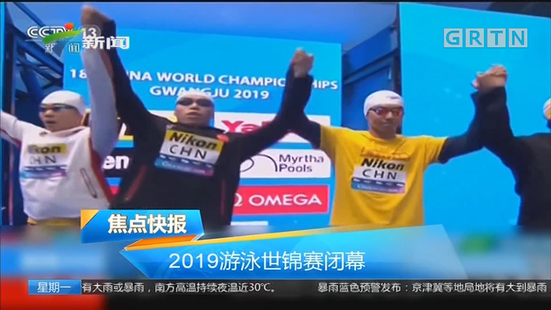2019游泳世锦赛闭幕