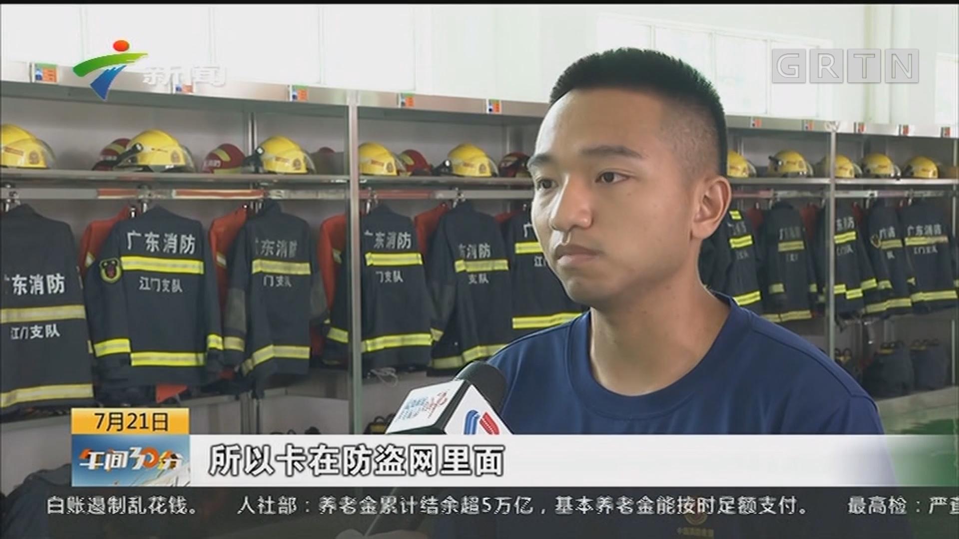 江门:女童头卡六楼防盗网 消防部门紧急救援