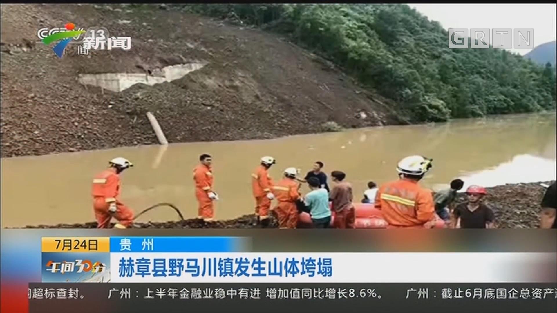贵州:赫章县野马川镇发生山体垮塌