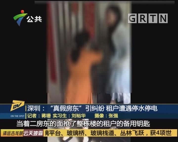 """深圳:""""真假房东""""引纠纷 租户遭遇停水停电"""