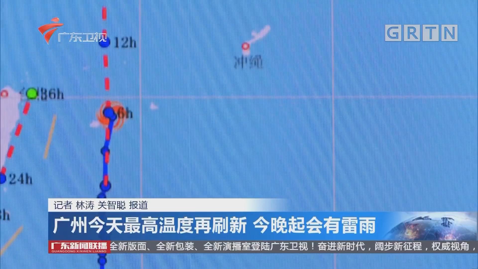 广州今天最高温度再刷新 今晚起会有雷雨