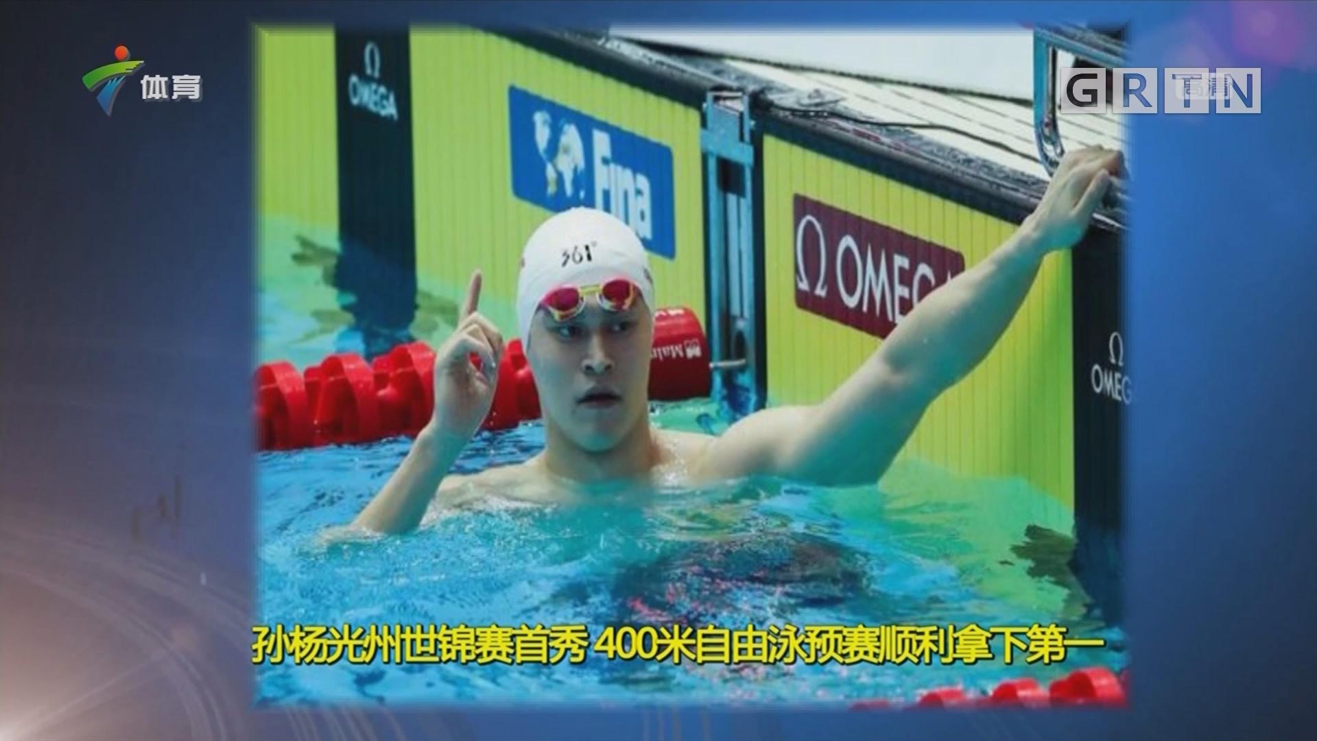 孙杨光州世锦赛首秀 400米自由泳预赛顺利拿下第一