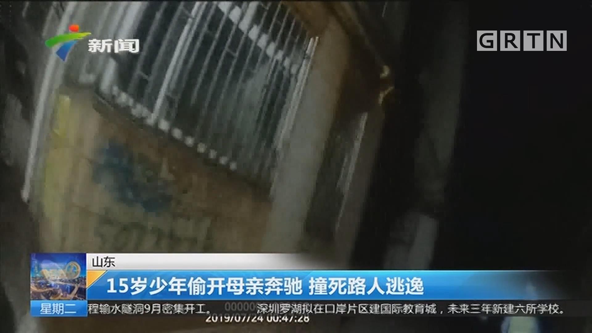 山东:15岁少年偷开母亲奔驰 撞死路人逃逸
