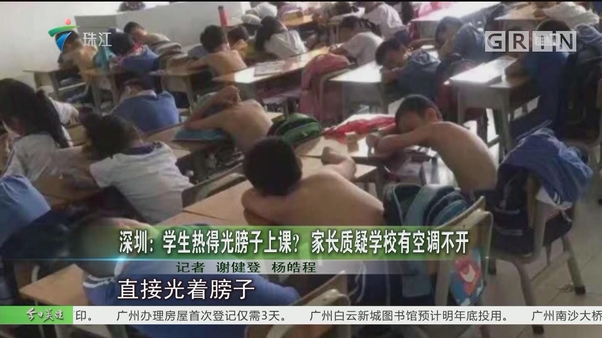 深圳:學生熱得光膀子上課?家長質疑學校有空調不開