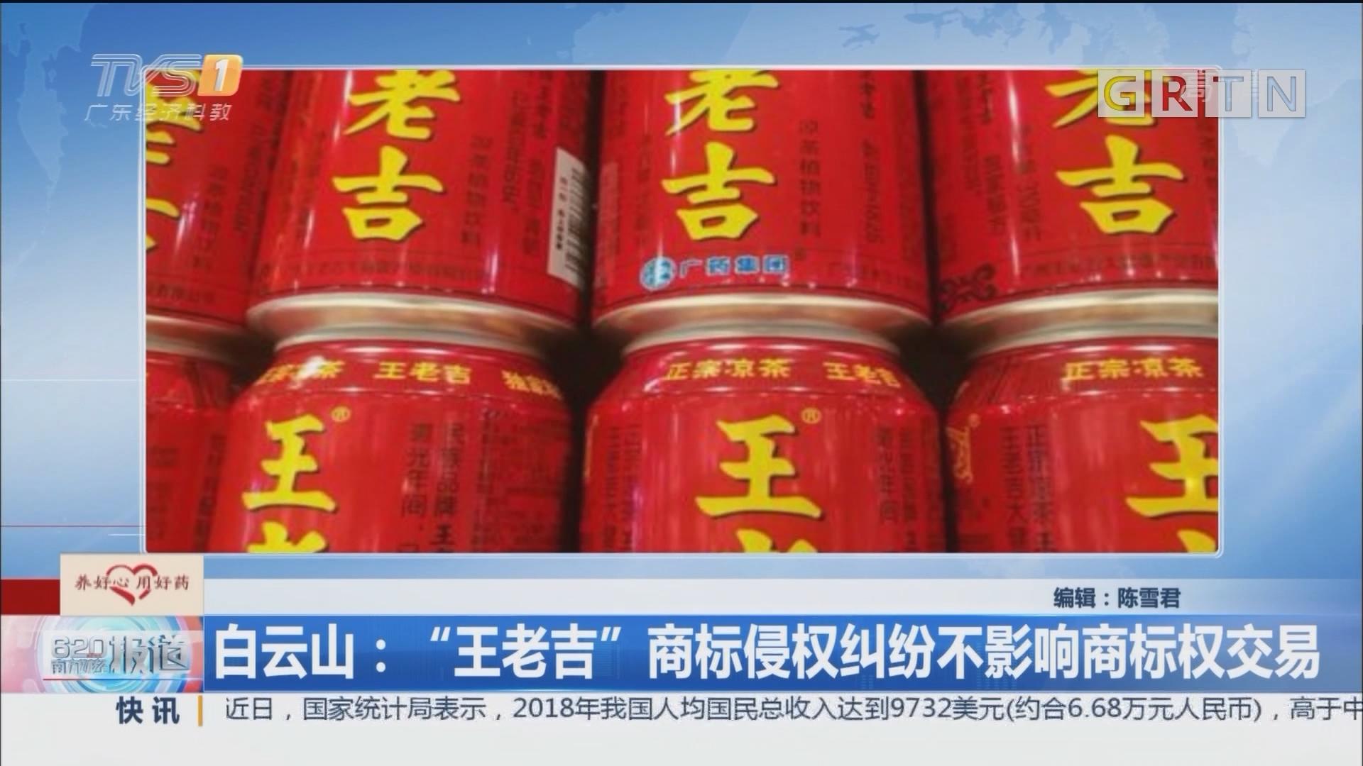 """白云山:""""王老吉""""商标侵权纠纷不影响商标权交易"""