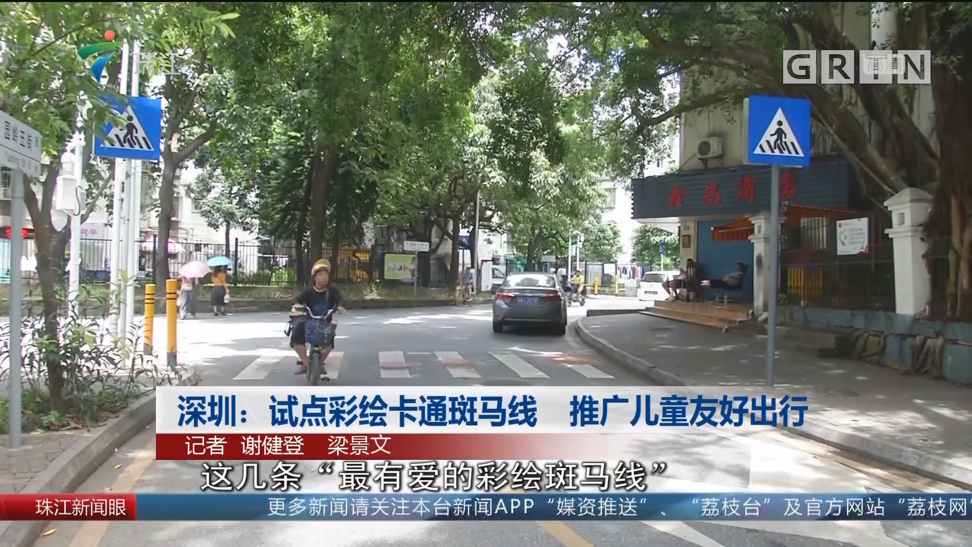 深圳:试点彩绘卡通斑马线 推广儿童友好出行