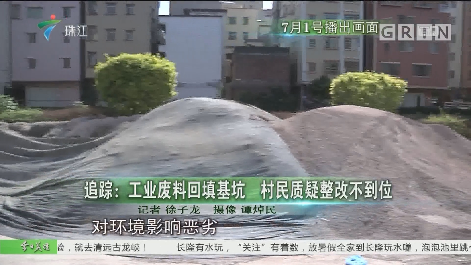追踪:工业废料回填基坑 村民质疑整改不到位