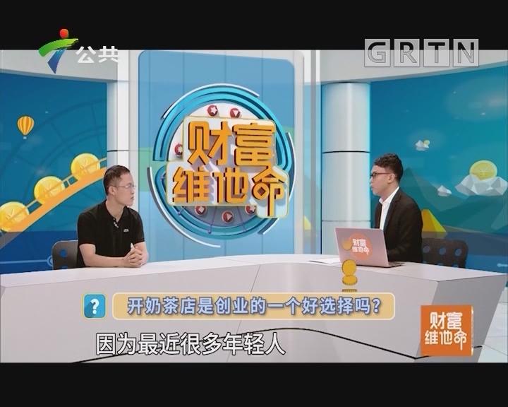 [2019-07-22]财富维他命:开奶茶店是创业的一个好选择吗?