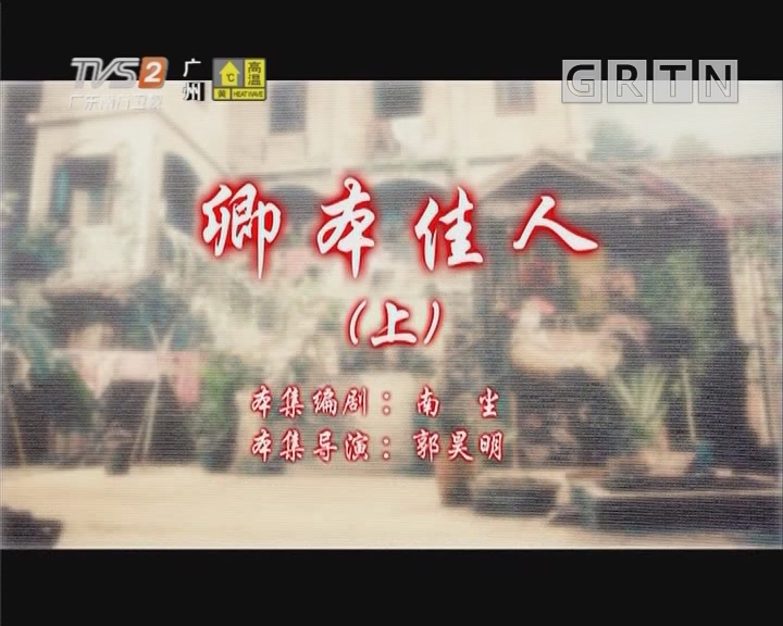 [2019-07-21]七十二家房客:卿本佳人(上)