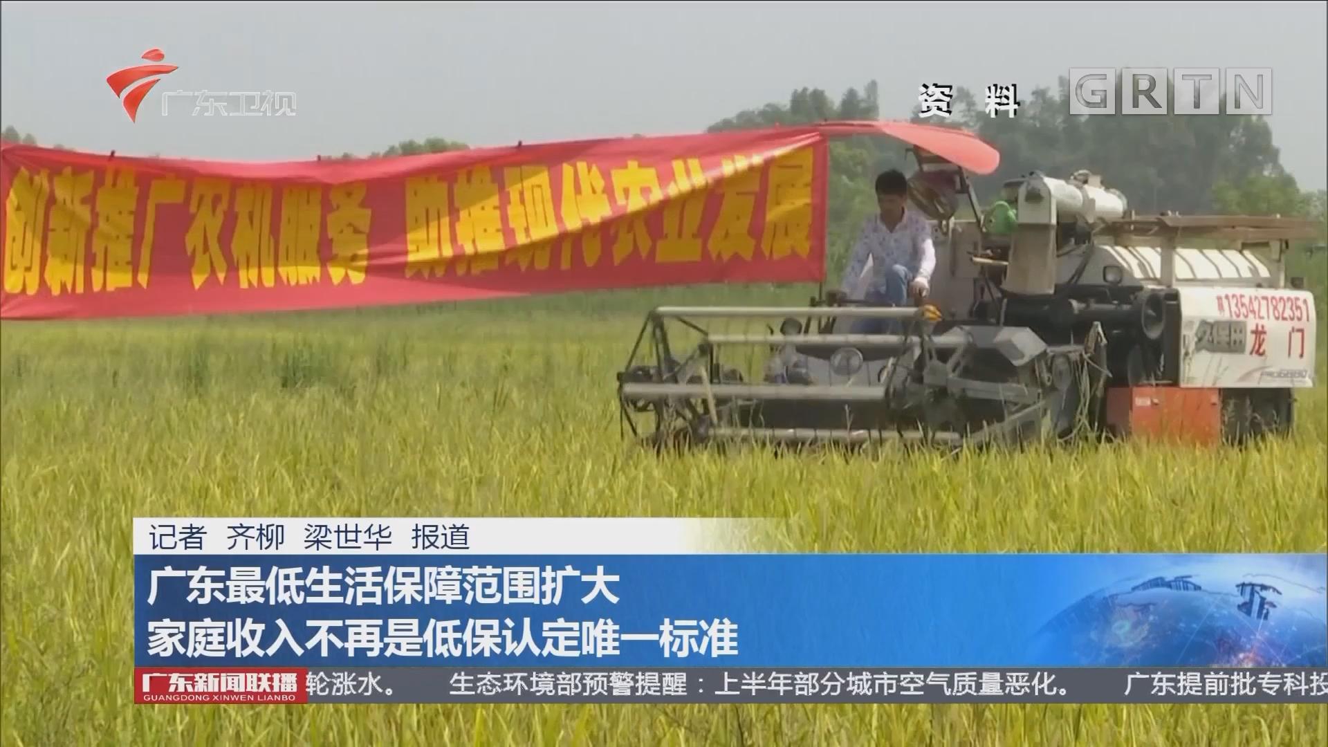 广东最低生活保障范围扩大 家庭收入不再是低保认定唯一标准