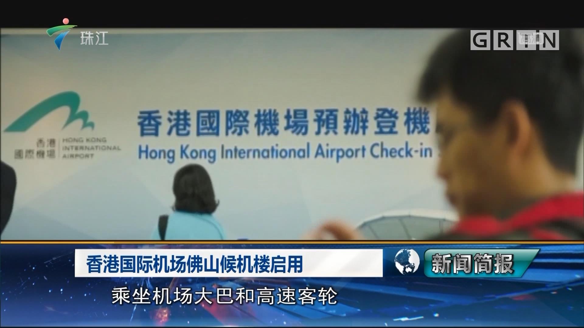香港国际机场佛山候机楼启用
