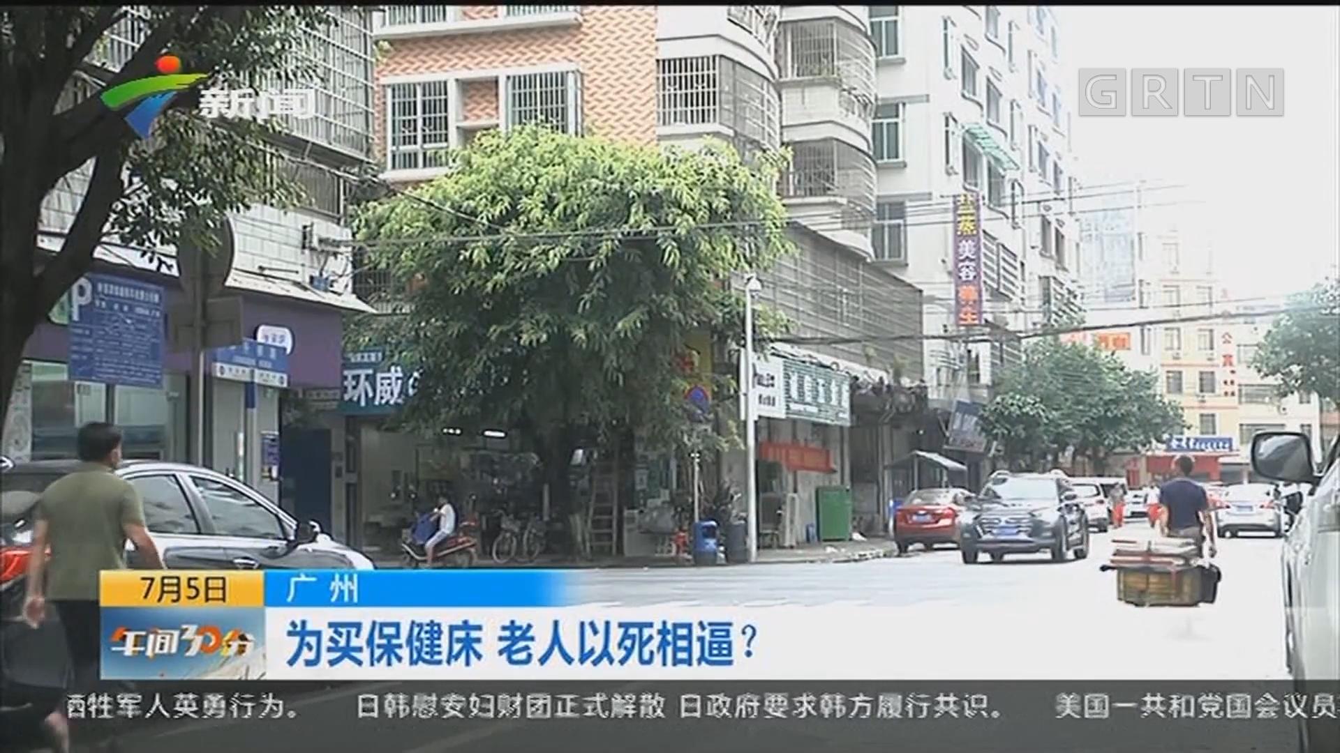 广州:为买保健床 老人以死相逼?