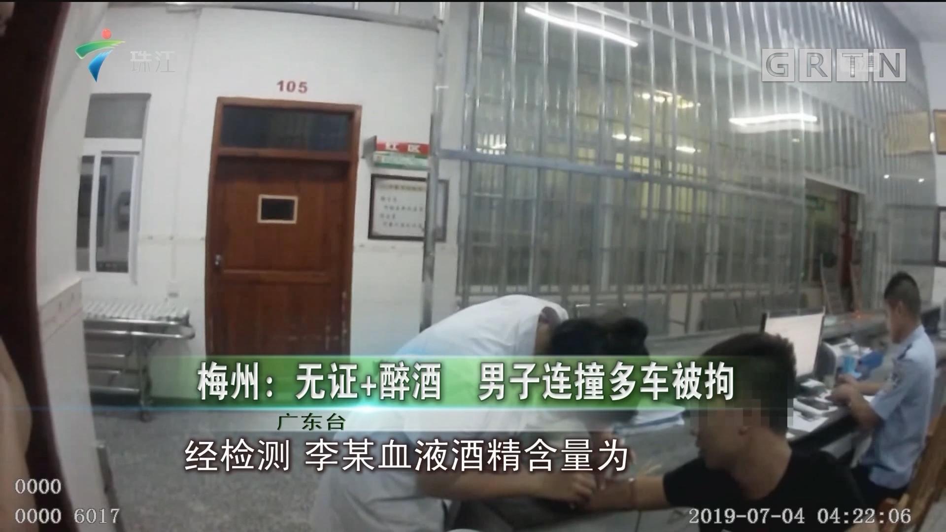 梅州:无证+醉酒 男子连撞多车被拘