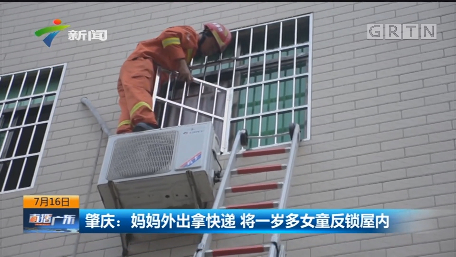 肇庆:妈妈外出拿快递 将一岁多女童反锁屋内