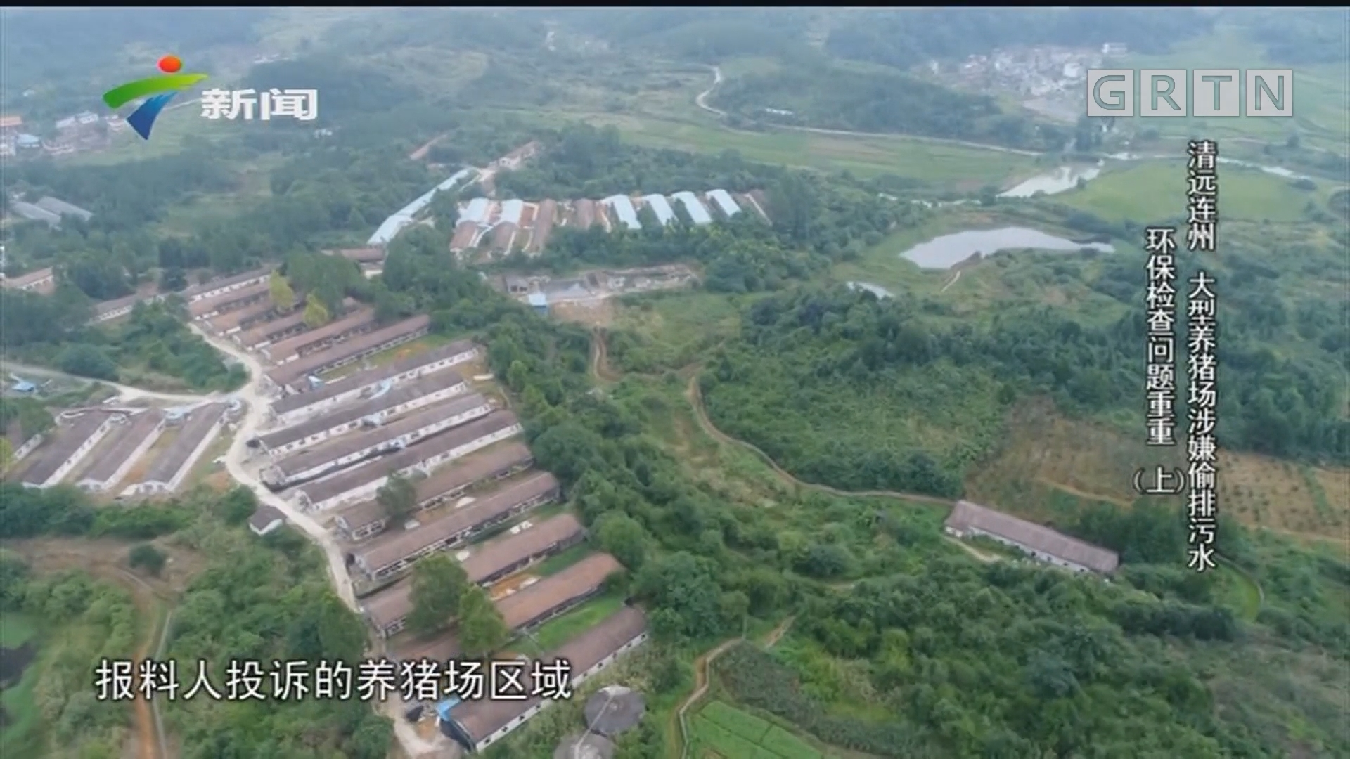 [HD][2019-07-15]社会纵横:清远连州 大型养猪场涉嫌偷排污水 环保检查问题重重(上)
