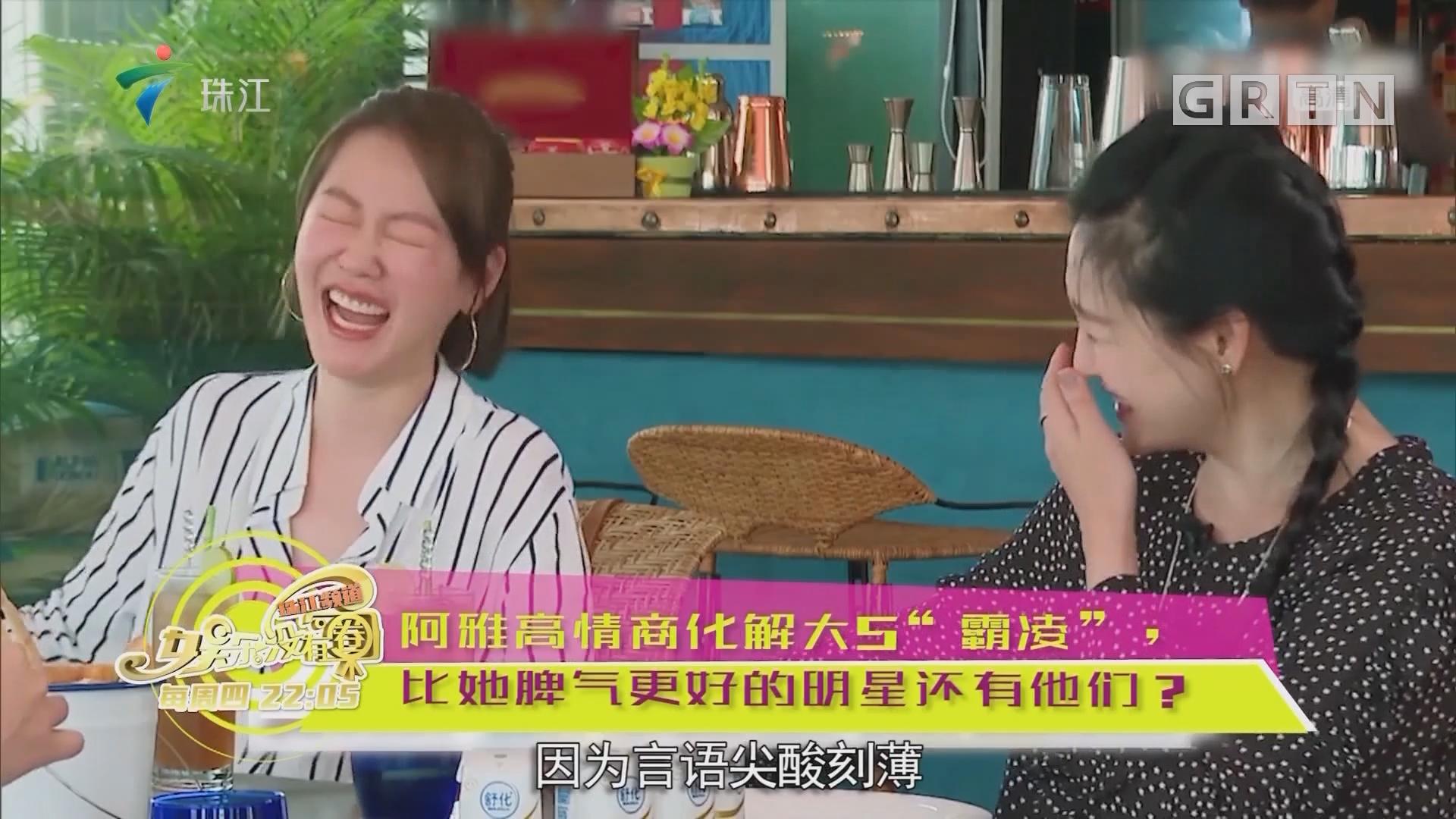 """阿雅高情商化解大S""""霸凌"""",比她脾气更好的明星还有他们?"""