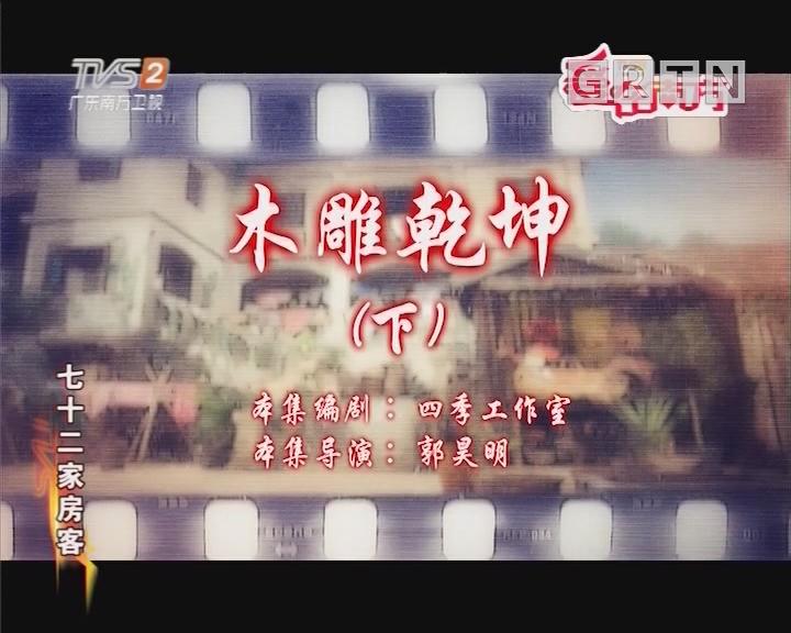 [2019-07-12]七十二家房客:木雕乾坤(下)
