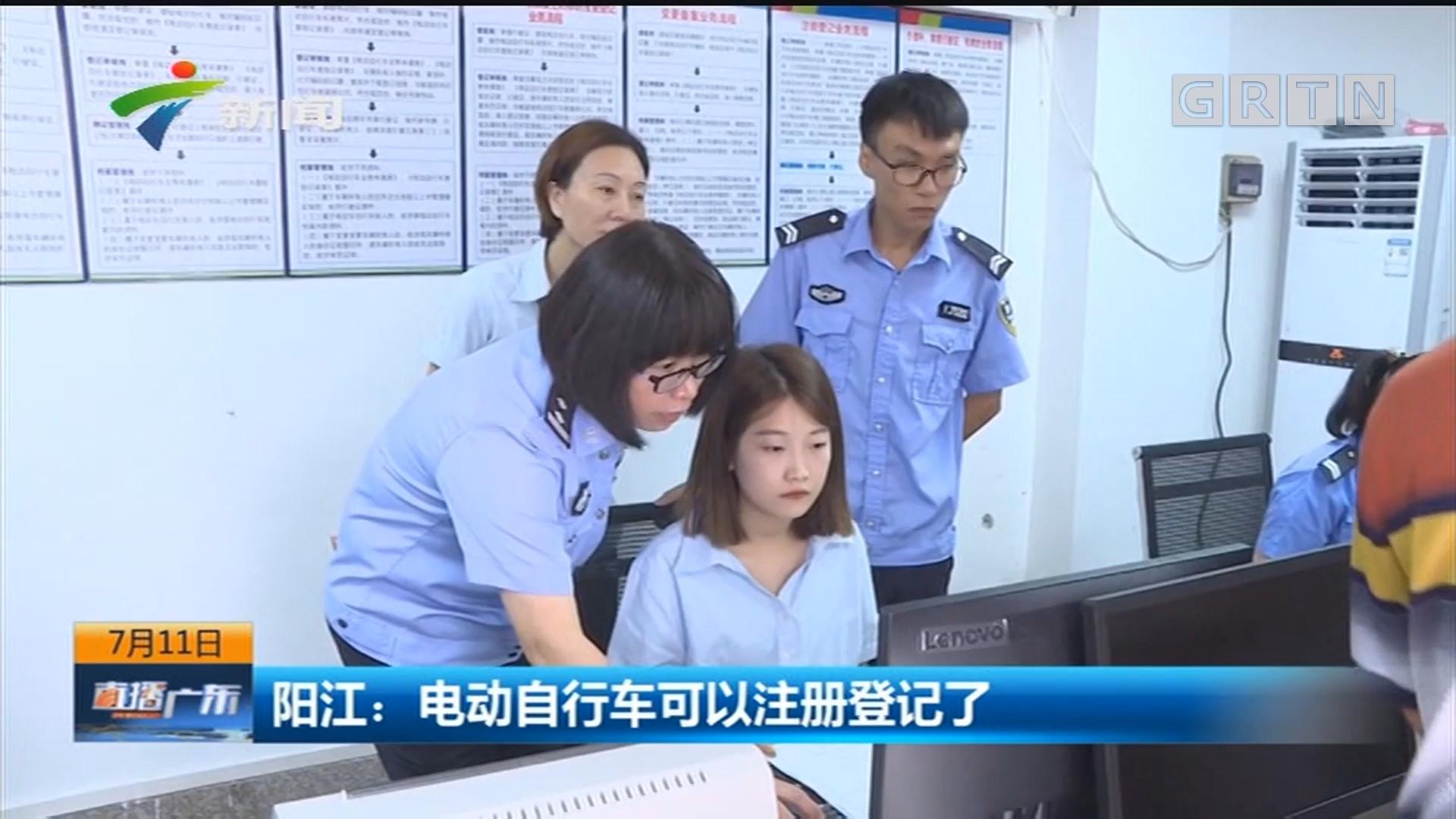 阳江:电动自行车可以注册登记了