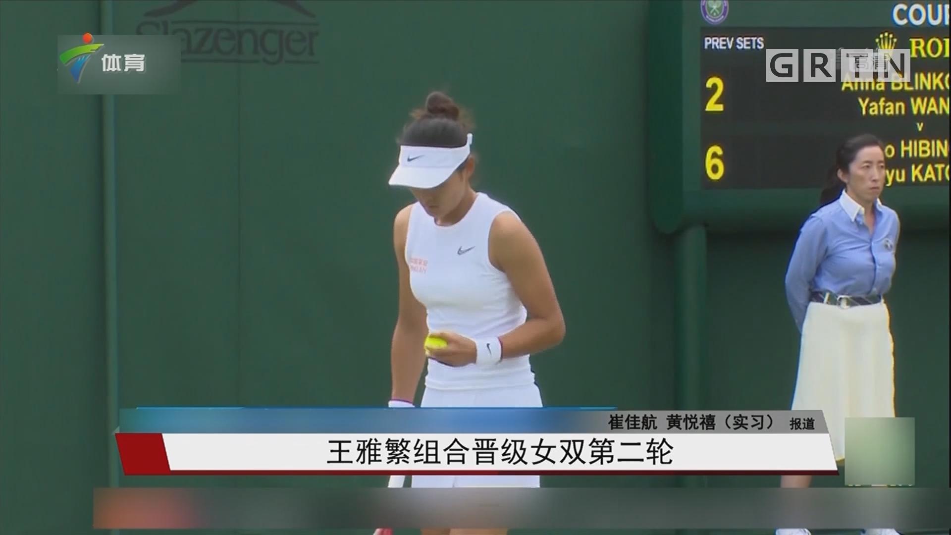 王雅繁组合晋级女双第二轮