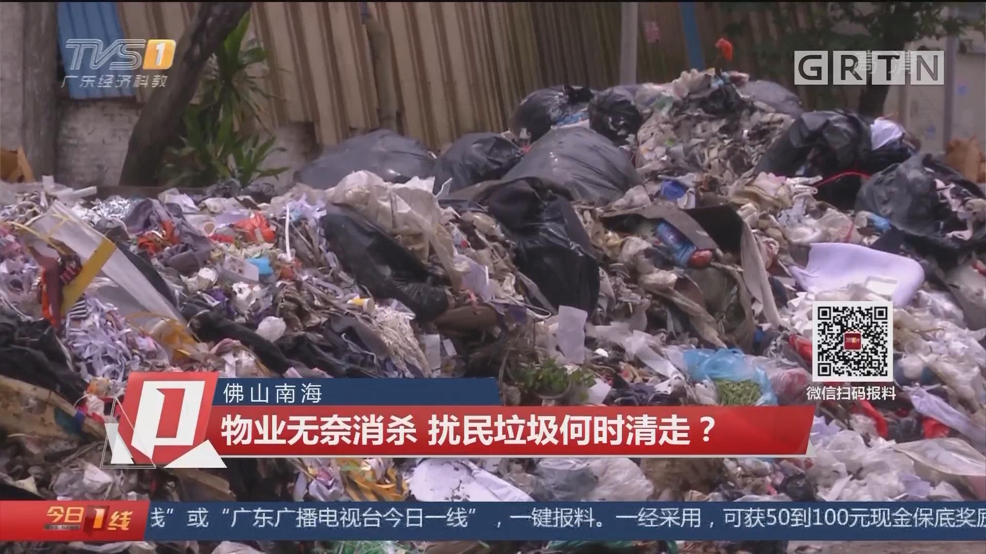 佛山南海:物业无奈消杀 扰民垃圾何时清走?