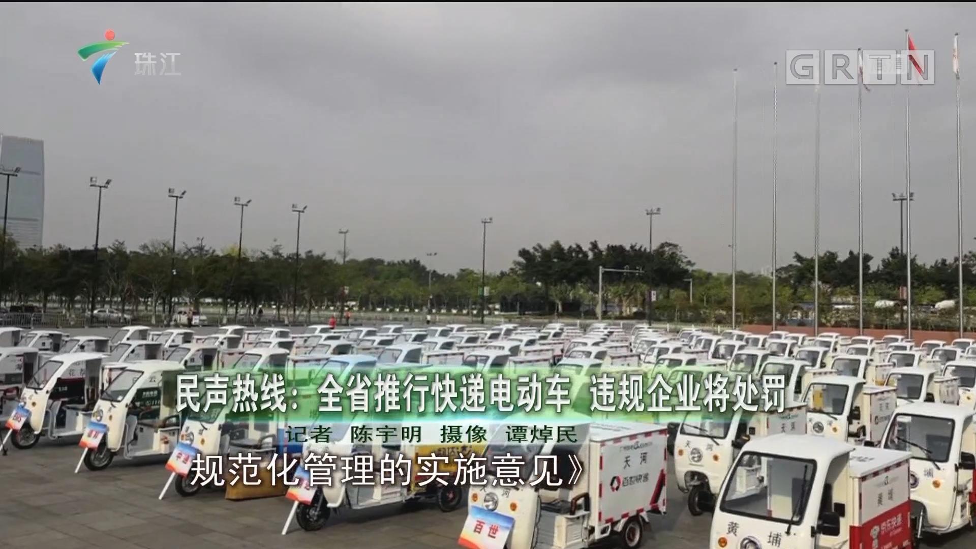 民声热线:全省推行快递电动车 违规企业将处罚