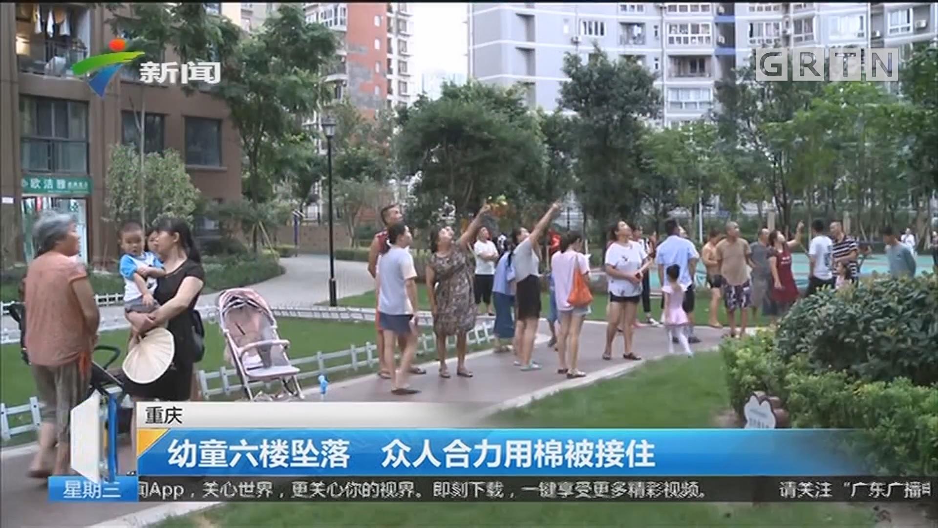 重庆:幼童六楼坠落 众人合力用棉被接住