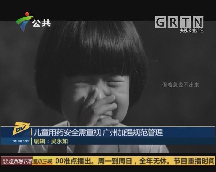 儿童用药安全需重视 广州加强规范管理
