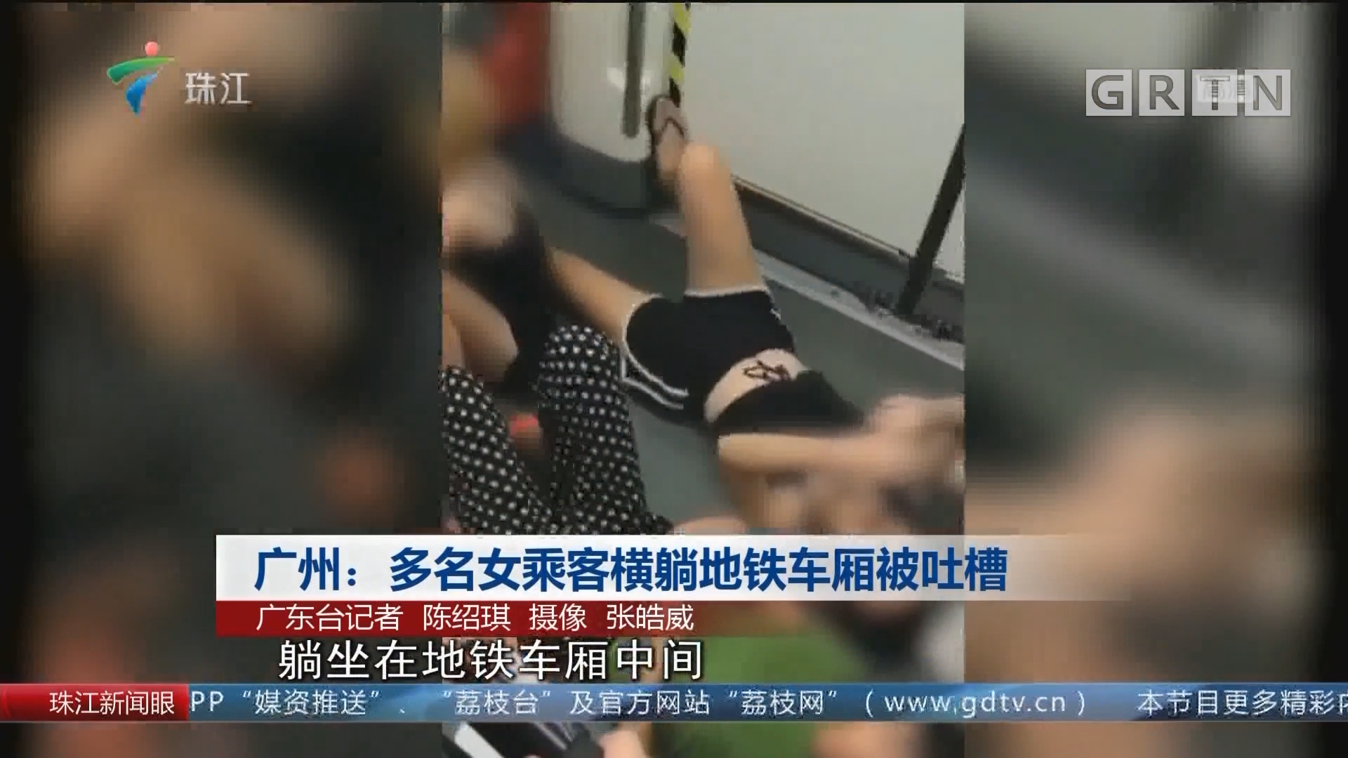 廣州:多名女乘客橫躺地鐵車廂被吐槽