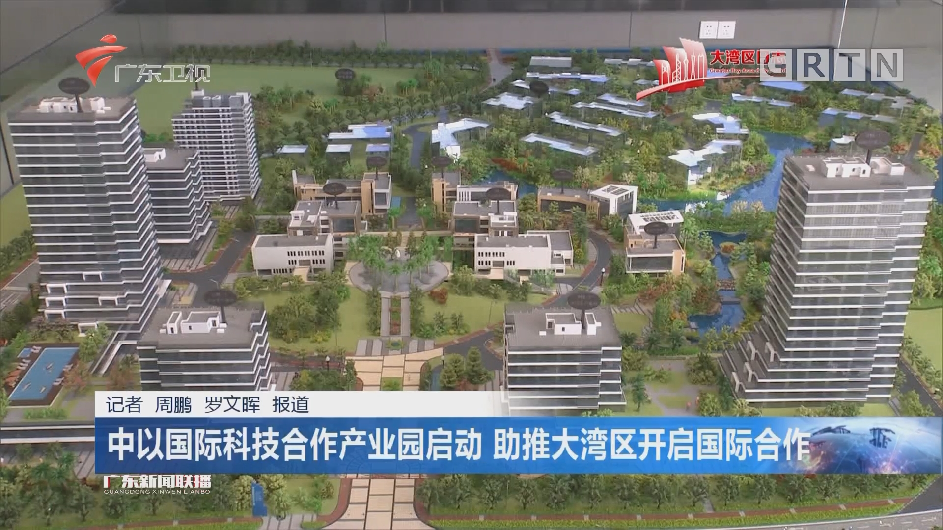 中以国际科技合作产业园启动 助推大湾区开启国际合作