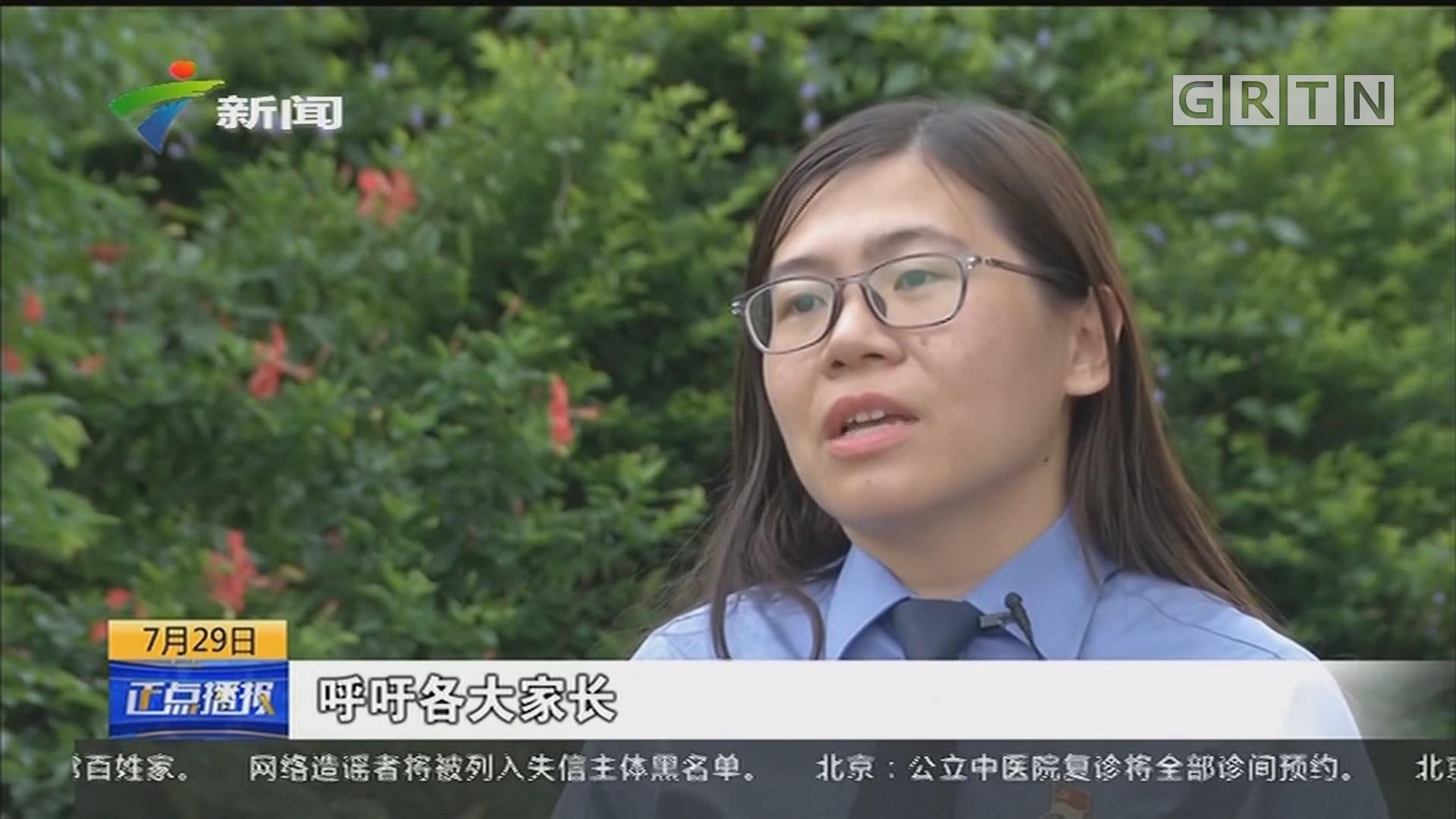 东莞:检察官化身教师 教小候鸟远离校园欺凌