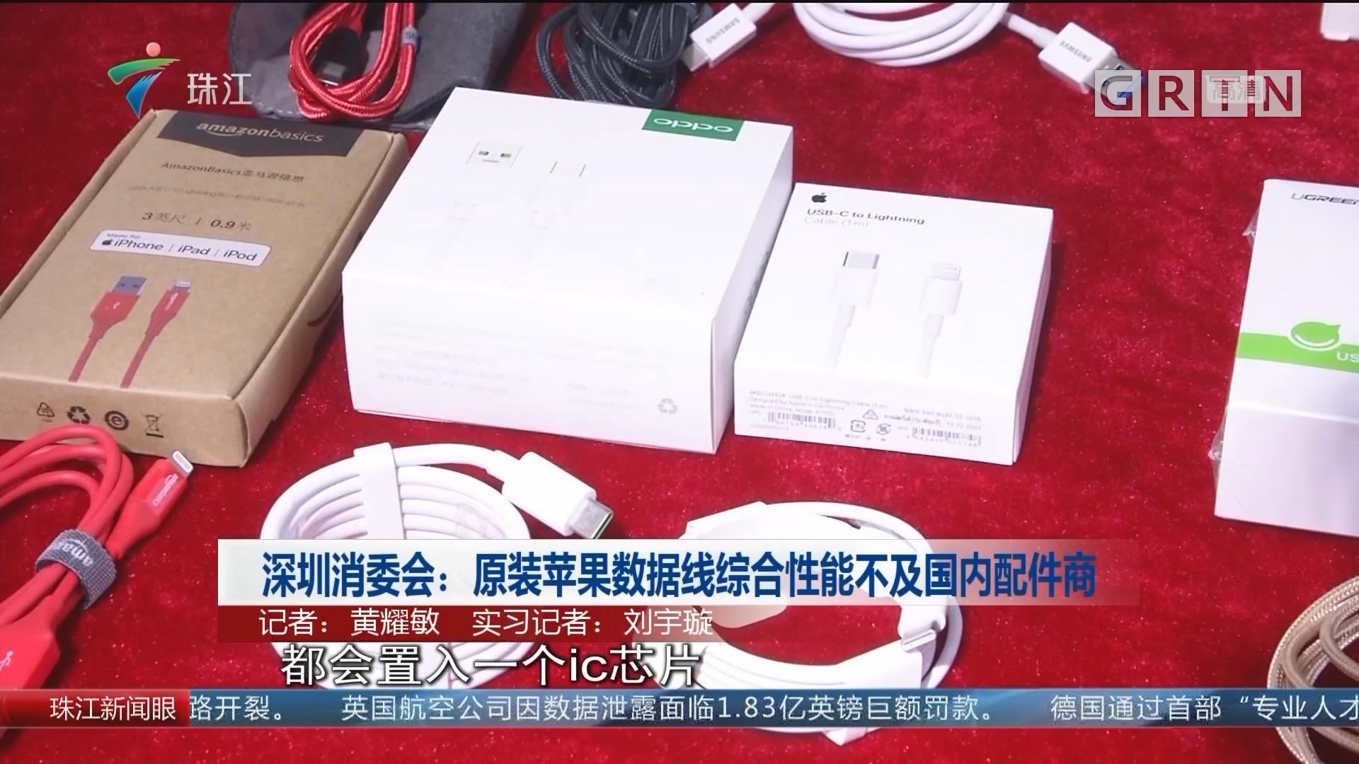 深圳消委会:原装苹果数据线综合性能不及国内配件商