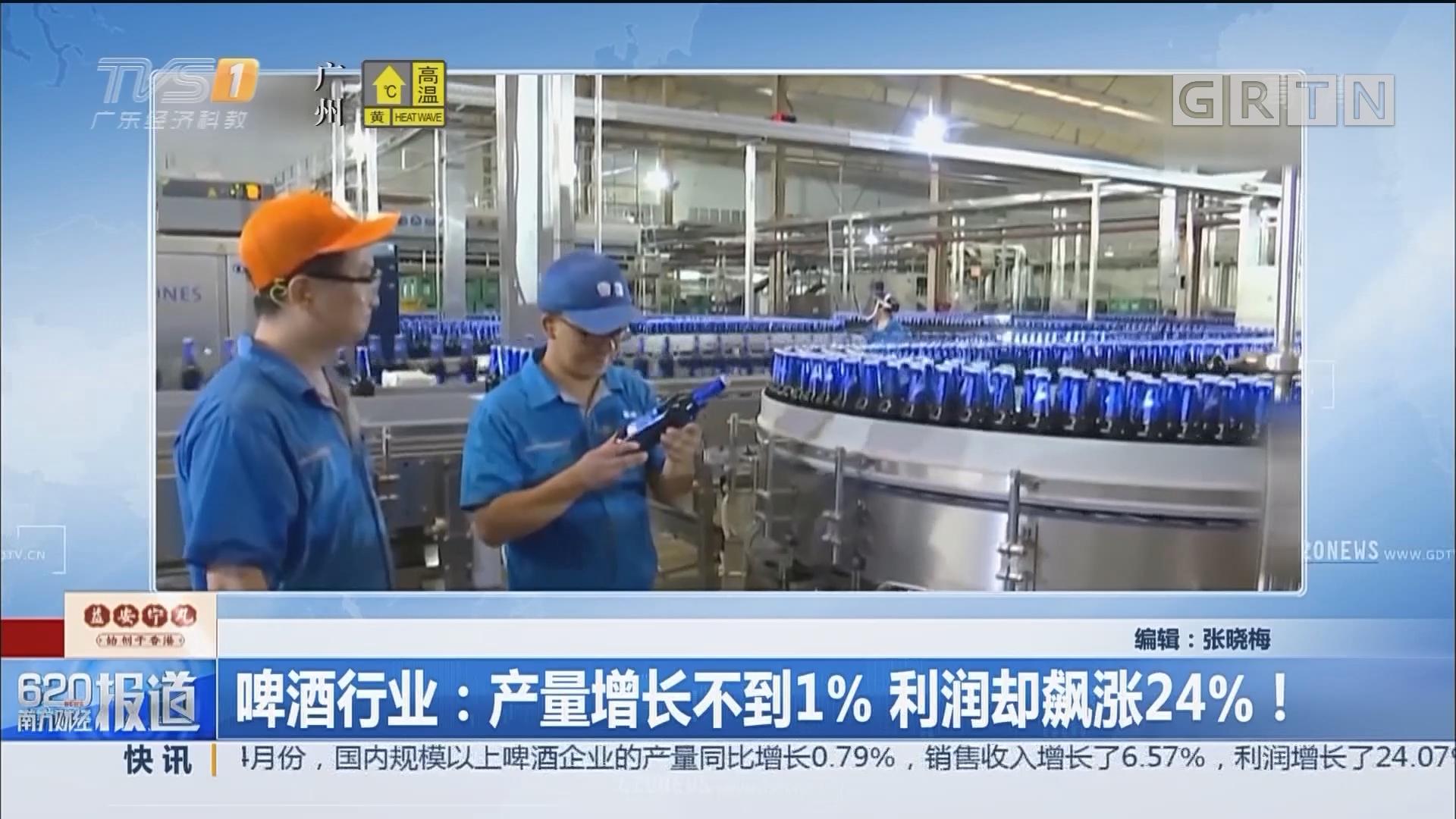 啤酒行业:产量增长不到1% 利润却飙涨24%!