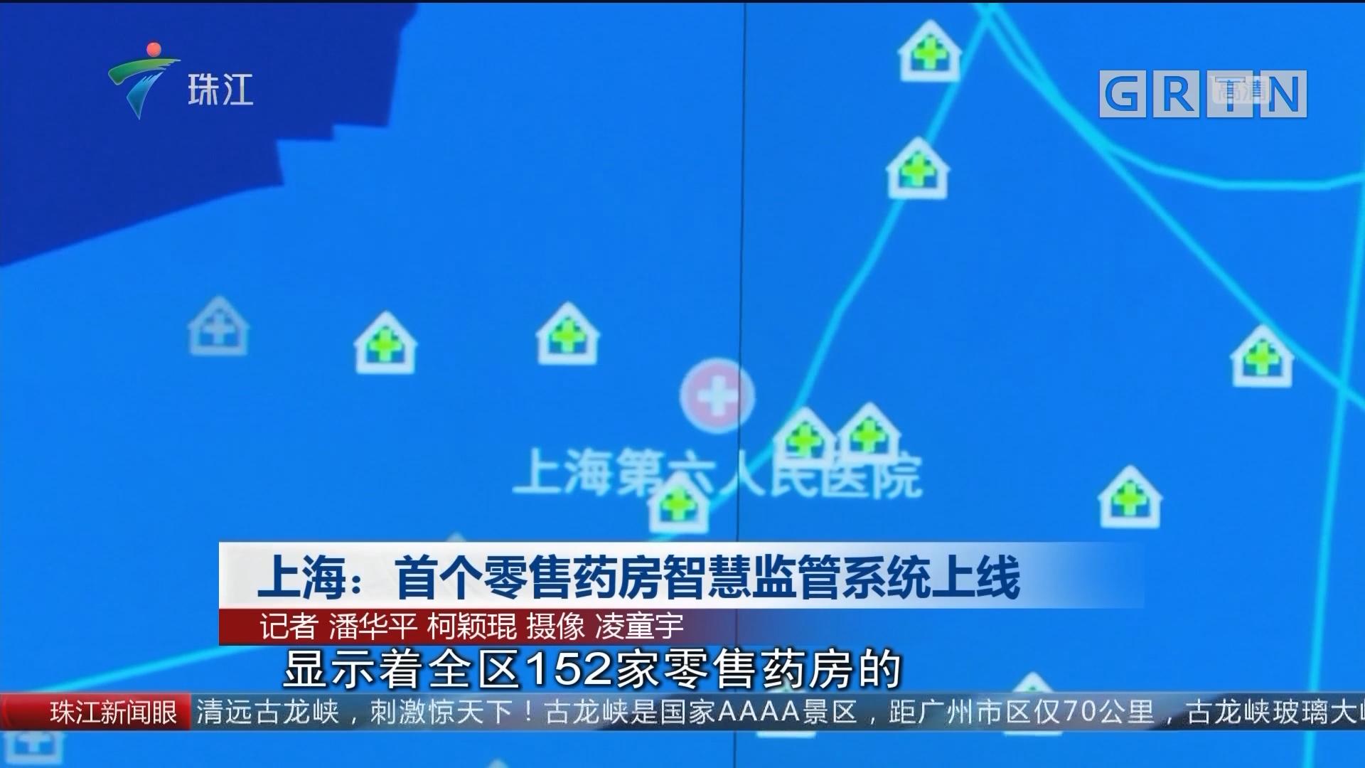 上海:首個零售藥房智慧監管系統上線