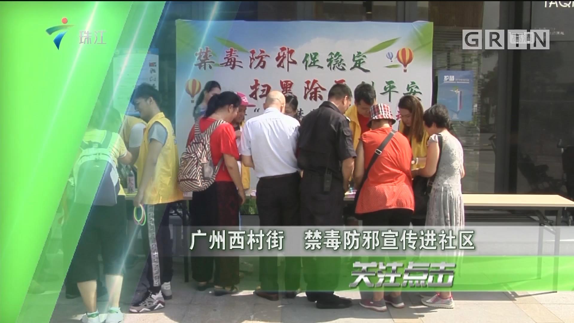 广州西村街 禁毒防邪宣传进社区