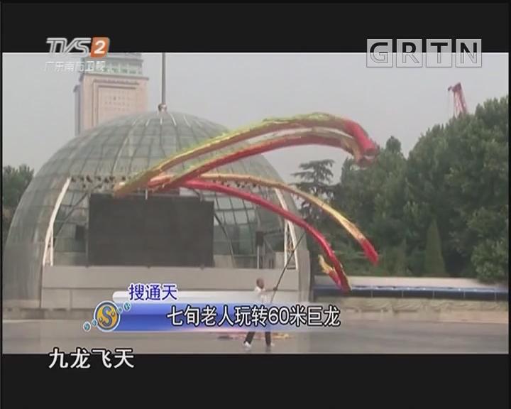 七旬老人玩转60米巨龙