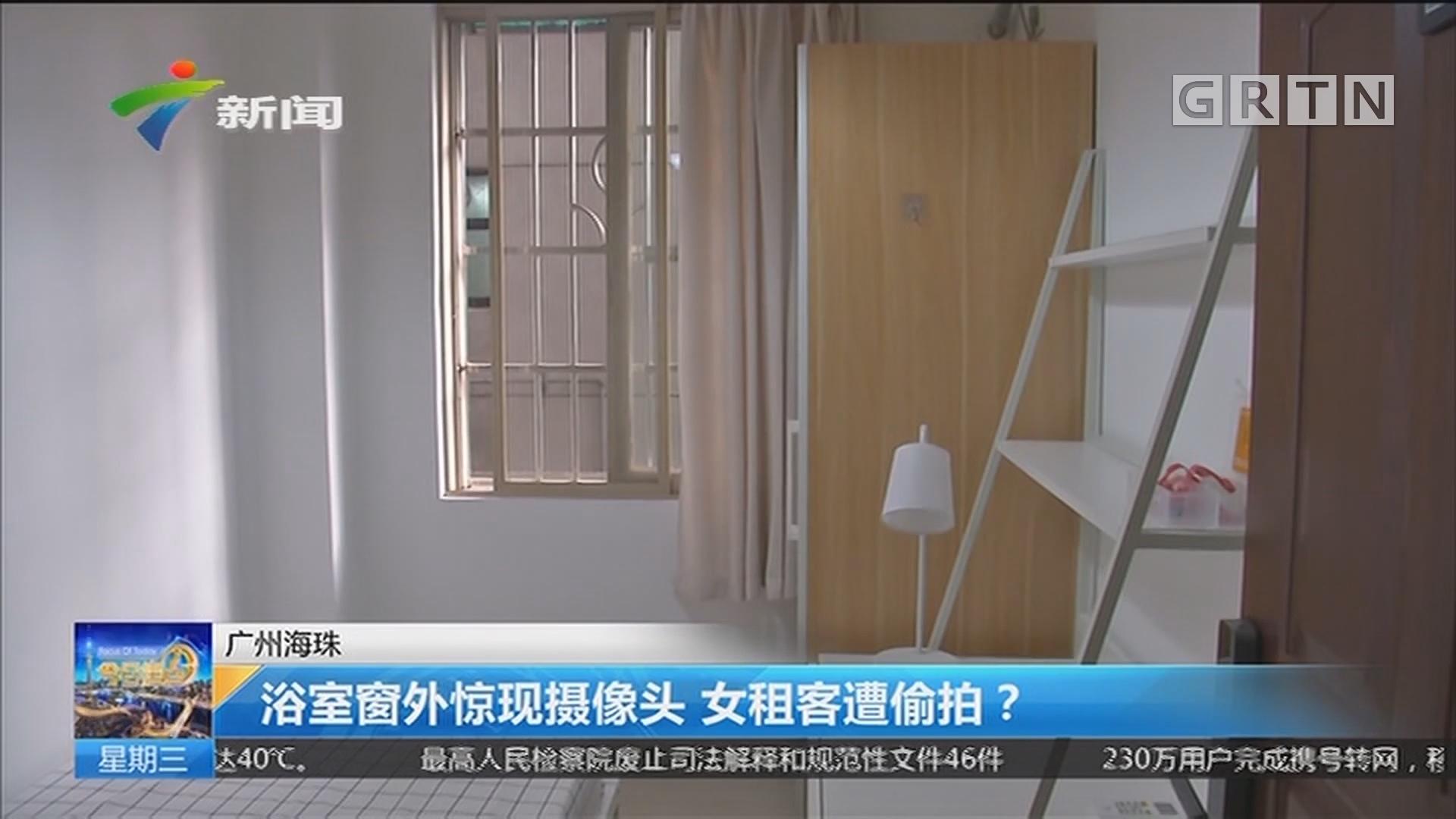 广州海珠:浴室窗外惊现摄像头 女租客遭偷拍?