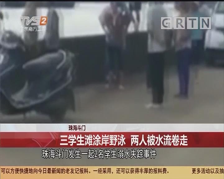 珠海斗门:三学生滩涂岸野泳 两人被水流卷走