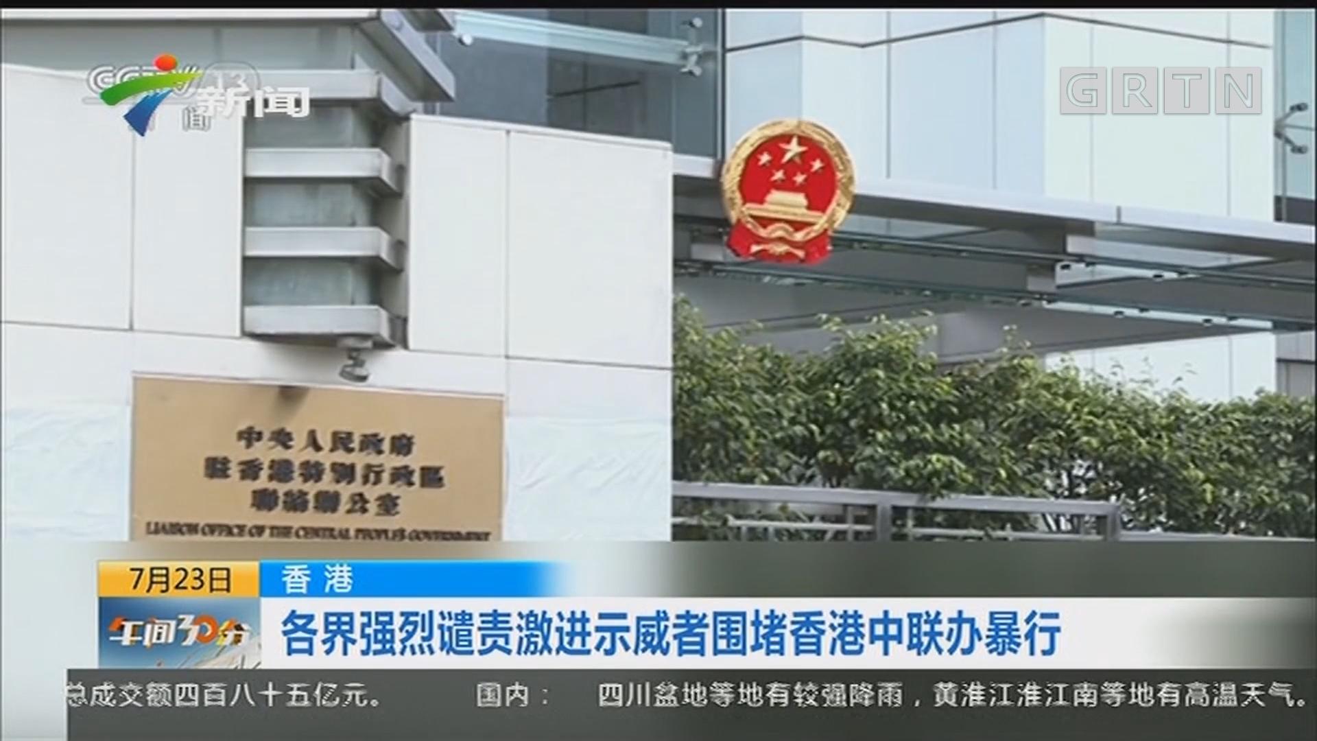 香港:各界强烈谴责激进示威者围堵香港中联办暴行