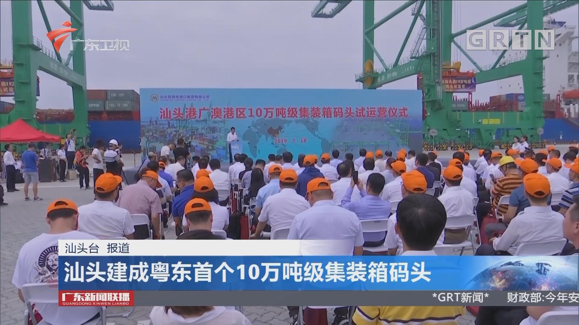 汕头建成粤东首个10万吨级集装箱码头