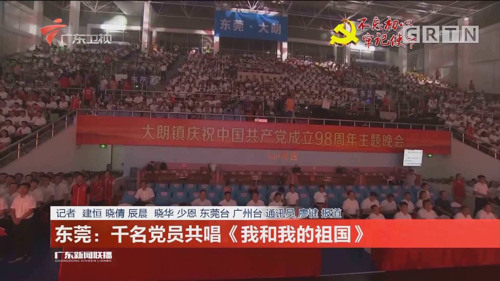 东莞:千名党员共唱《我和我的祖国》