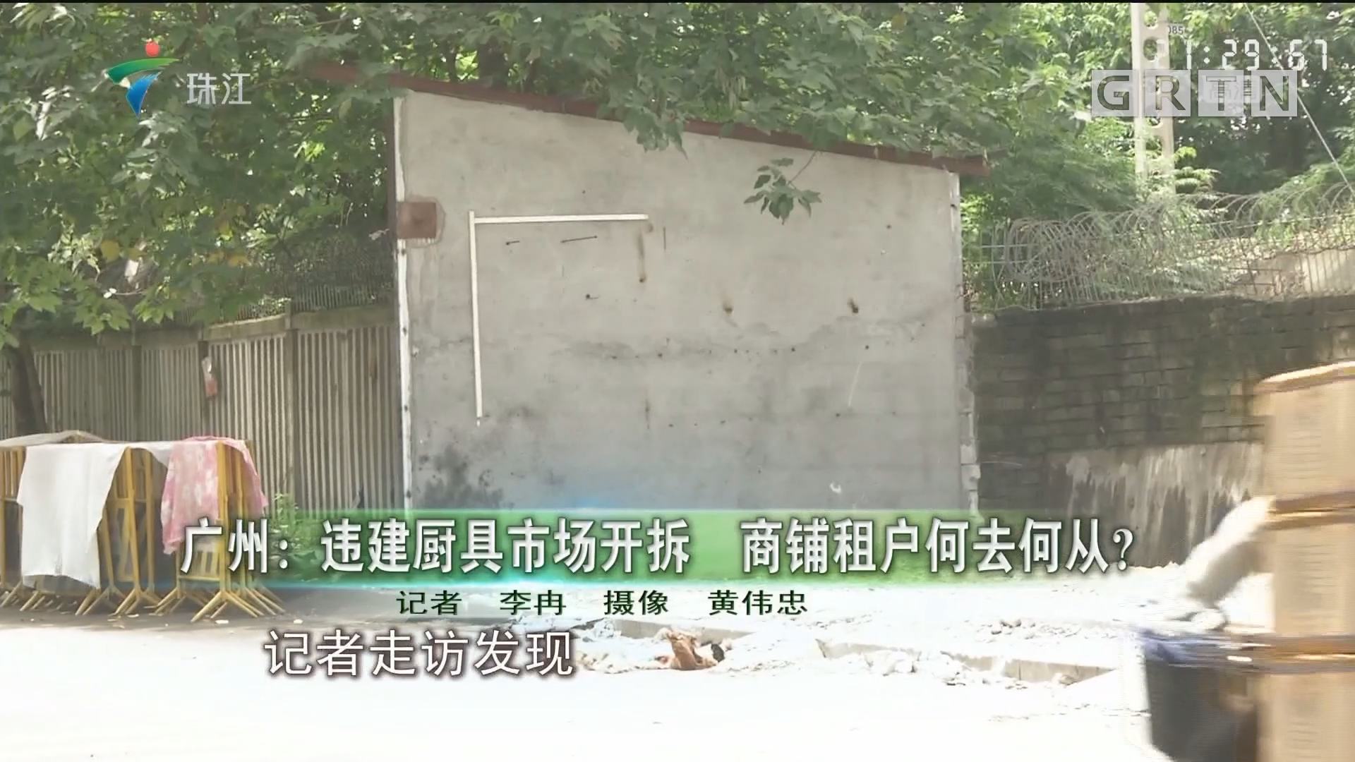 广州:违建厨具市场开拆 商铺租户何去何从?