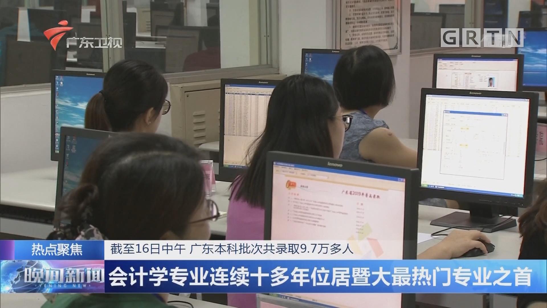 截至16日中午 广东本科批次共录取9.7万多人 会计学专业连续十多年位居暨大最热门专业之首